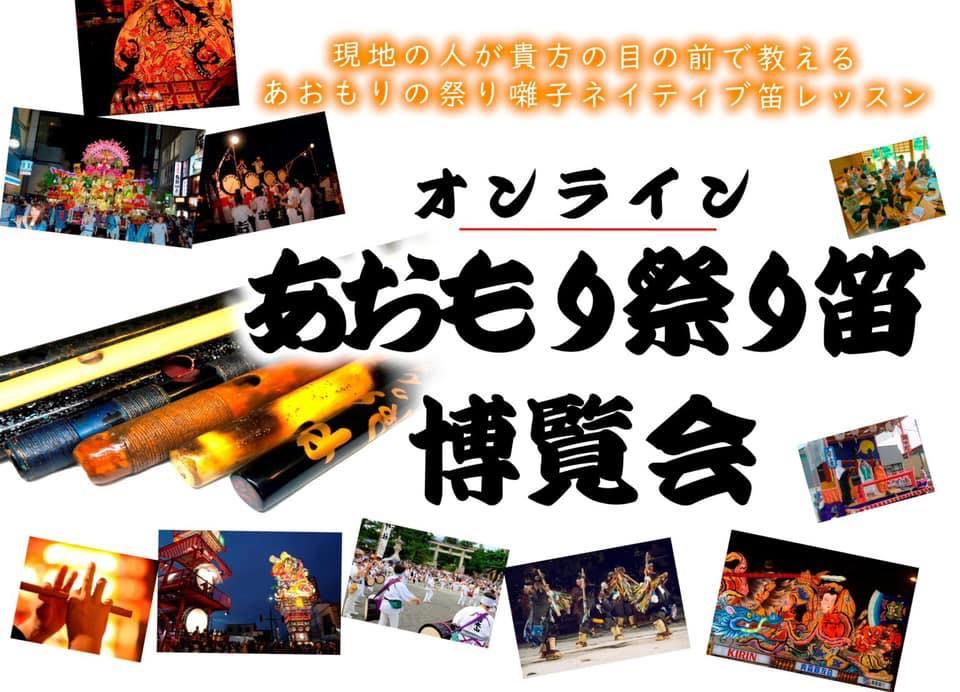 aomorionlinhayashi