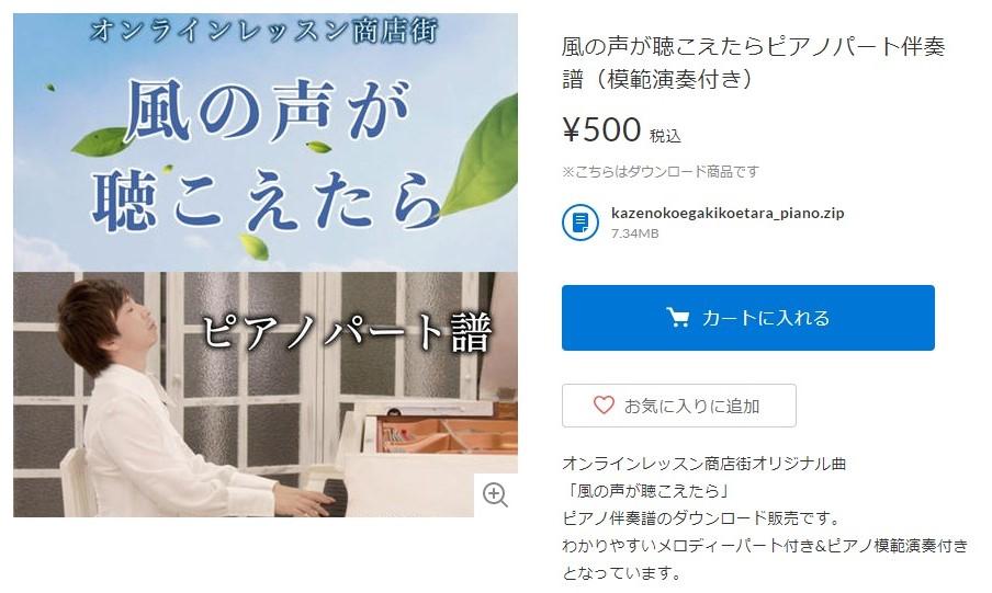 FireShot Capture 006 – 風の声が聴こえたらピアノパート伴奏譜(模範演奏付き) – Kujack Music Company – kujackmusic.stores.jp (2)