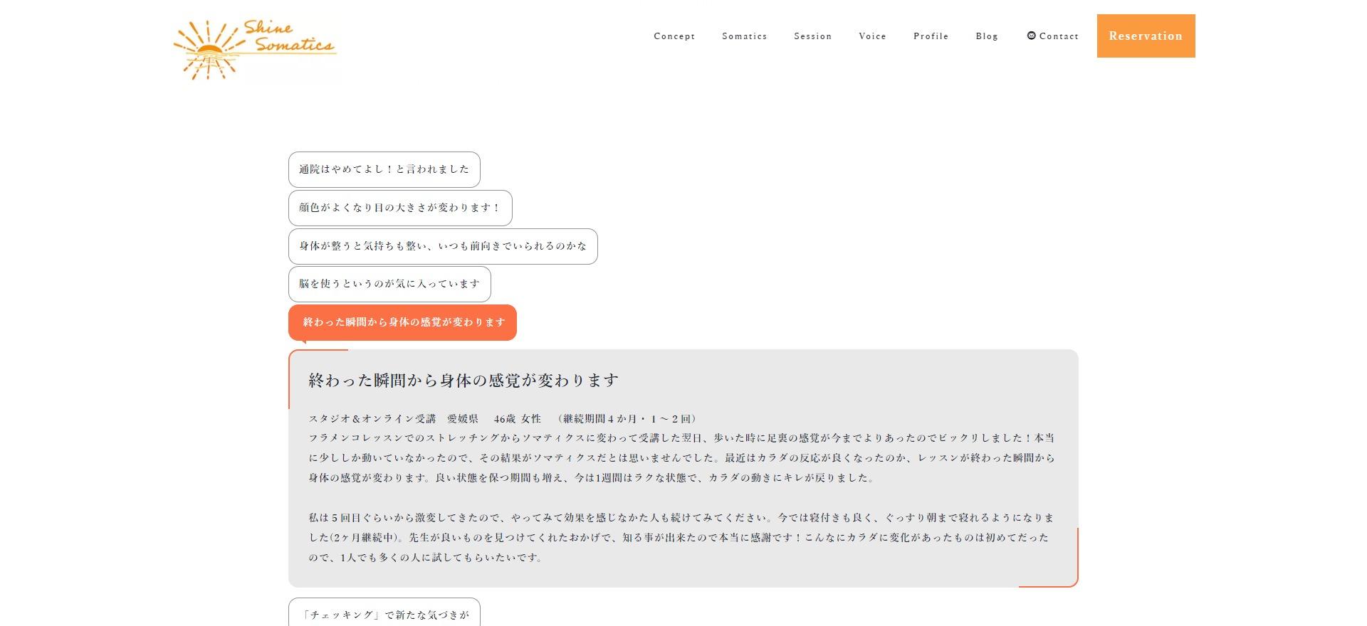 FireShot Capture 085 – 受講者の声│Shine Somatics – shinesomatics.com
